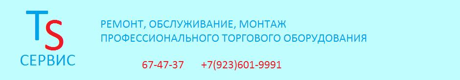 ТС-Сервис